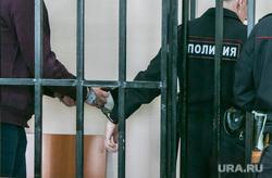 Мера пресечения содержания под стражей начальника налоговой службы по Курганской области Владимира Рыжука. Курган, осужденный, конвой, клетка, арест, решетка, подсудимый, судебное заседание, конвоирование осужденного, наручники