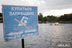 Виды Перми, купаться запрещено, пруд, купальный сезон, табличка