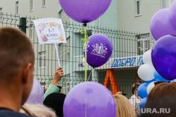 Открытие самой большой школы в УРФО. День знаний. Первое сентября. Челябинск, первый класс, 1 сентября