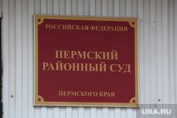 Суд Бусаров Пермь