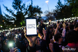Третий день протестов против строительства храма Св. Екатерины в сквере у театра драмы. Екатеринбург, смартфон, сотовый телефон, акция, скверубыть, фонарики, скверу быть