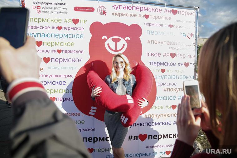 День города. Пермь