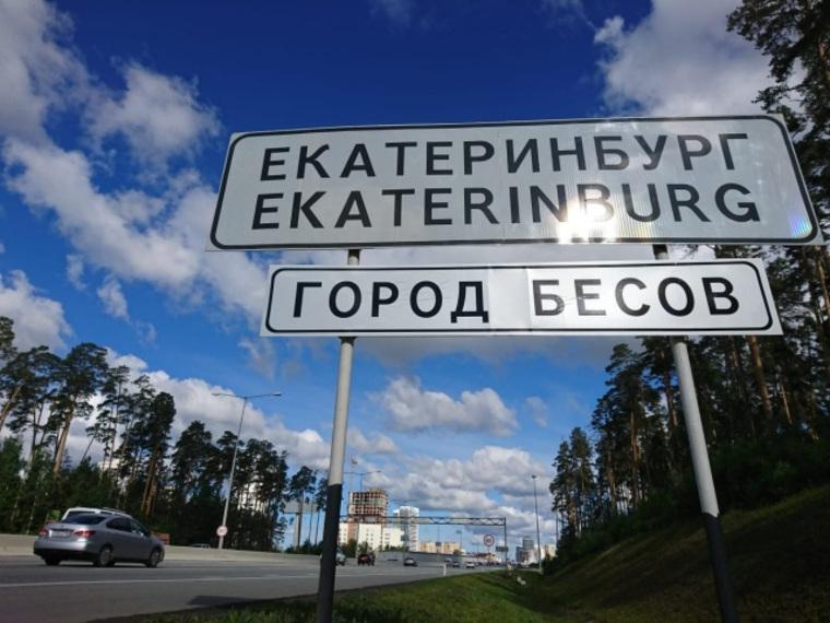 Екатеринбург лихорадит: «Город храбрых бесов»