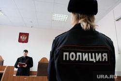 Продление срока ареста в СИЗО Ванюкову Роману и Бабаяну Аваку. Курган, полиция, судья