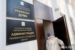 Визит Куйвашева в Реж, режевская дума, администрация округа