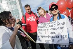 «Собрание разгневанных пермяков». Пермь , плакат, протест, пикет, программа молодая семья