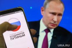 Прямая трансляция с Путиным и мобильное приложение. Курган, смартфон, сотовый телефон, трансляция путина, прямая линия, приложение, путин на экране
