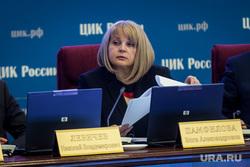 Первое заседание ЦИК в новом составе. Москва, портрет, памфилова элла