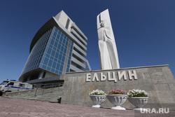 Клипарт. Екатеринбург, ельцин, ельцин центр