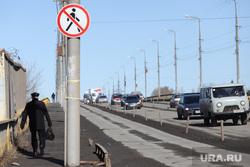 Мост ЖБИ. Курган, пешеходы, запрещающий знак, мост жби