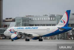 Первый прямой самолет с Китая: Хайнаньские авиалинии. Екатеринбург, уральские авиалинии, ural airlines, самолет