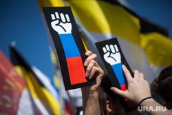 Митинг Либертарианской партии против пенсионной реформы. Москва, рука, триколор, протест, кулак
