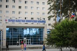 Клипарт. Екатеринбург, окб1, первая областная клиническая больница, больница