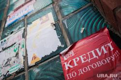 Виды Екатеринбурга, листовка, кредит, реклама, кредитование