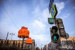 Абажуры Тимофея Ради. Екатеринбург, светофор, зеленый свет, абажуры тимофея ради