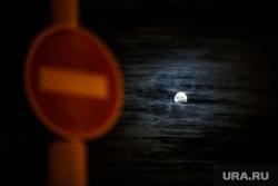 Лунное затмение. Екатеринбург, проезд запрещен, луна, ночь, знак кирпич, лунное затмение