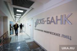 СКБ-банк, центральный офис. Екатеринбург, скб банк
