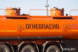 Заправка Лукоил. Нижневартовск, бензин, заправка, огнеопасно, цистерна, бензовоз, нефть, лукойл