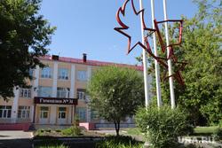 Школы в Кургане. Курган, гимназия 31