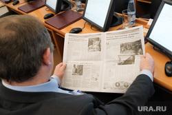 Заседание областной Думы. Курган, газета, чтение газеты