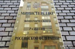 Клипарт по теме Административные здания. Москва, минэконом, министерство экономического развития рф, табличка