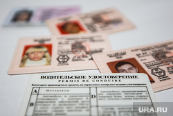 Клипарт. Екатеринбург, транспорт, водительское удостоверение, права