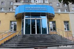 Административные здания  Курган, пенсионный фонд, главное управление