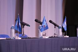 Отчетная конференция отделения партии Единая Россия в Пермском крае. Пермь, флаг, единая россия