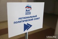 Конференция Единой России 28 сентября Пермь, единая россия