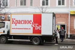 Виды города. Курган, красное и белое, грузовик