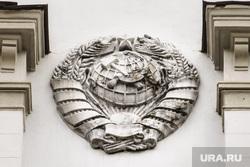 Виды Екатеринбурга, барельеф, герб ссср, советская символика