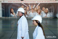 Экскурсии для участников региональной программы XIX Всемирного фестиваля молодежи и студентов. Екатеринбург, белая металлургия, учебный центр пнтз