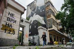 Виды Екатеринбурга, гагарин юрий, надписи на стене, улица хохрякова, граффити, рисунки на стенах