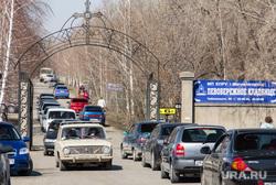 Радоница. Левобережное кладбище и Поля орошения. Магнитогорск., ворота, крест, левобережное кладбище