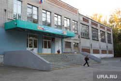 Дом, где жил Макс Фадеев. г. Курган, школа 40, школа 40 курган