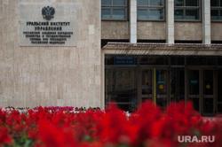 Виды Екатеринбурга  , ранхигс, табличка, здание