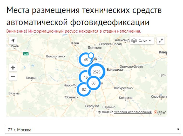 ГИБДД опубликовала карту совсеми дорожными камерами
