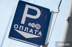 Паркоматы в зоне платной парковки. Екатеринбург , платная парковка, оплата парковки, парковочное пространство екатеринбурга