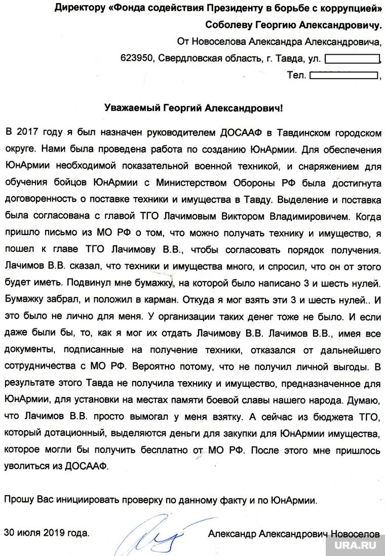Начальник ДОСААФ обвинил мэра Тавды в вымогательстве