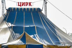 Клипарт. Свердловская область, цирк, шатер