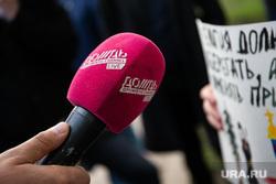 Протесты против строительства храма Св. Екатерины в сквере у театра драмы. Екатеринбург, микрофон, телеканал дождь