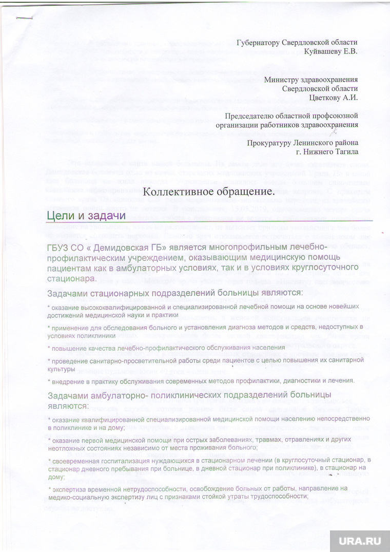 Коллективное письмо работников Демидовской больницы губернатору, министру
