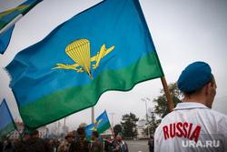 День ВДВ. Екатеринбург , флаг вдв, россия, голубые береты, день вдв