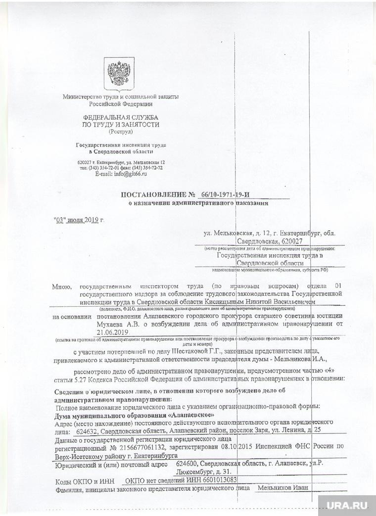 Отрафована Дума Алапаевского района