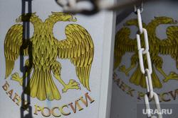 Клипарт. Москва, центробанк, банк россии, цбрф