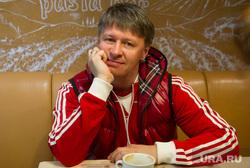 Сергей Исаев, интервью. Екатеринбург