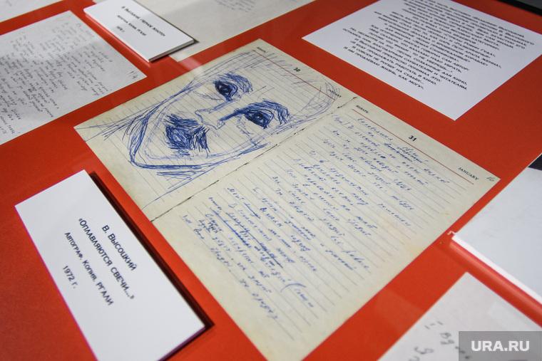 Открытие нового зала музея Владимира Высоцкого. Екатеринбург