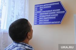 Поездка Алексея Текслера в Ашу. Челябинская область, медицина, врачи, здравоохранение, табличка, больница