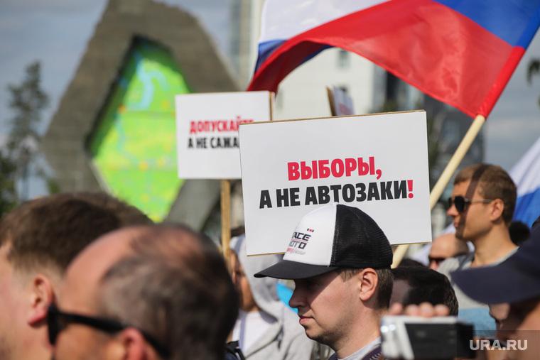 Пикет в поддержку независимых кандидатов Мосгордумы. Тюмень.