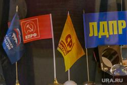 Разное. Курган, справедливая россия, политические партии, кпрф, единая россия, лдпр, флаги